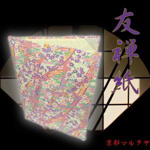 【桃色 友禅紙表紙】内張り紙 2枚収納用 パット無 賞状ファイル 証書ホルダー|kyoto-marutaya