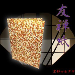 【もみじ柄 友禅紙表紙】内張り金布 1枚収納用 パット有 賞状ファイル 証書ホルダー|kyoto-marutaya