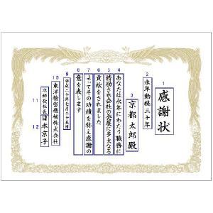 A4:デジタルプリント感謝状作成 オリジナル文面(賞状用紙代含む)|kyoto-marutaya