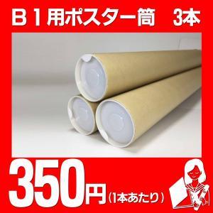 3本×@350円 B1用ポスター筒 プラスチックキャップ付き 内径76.5mm×740mm 肉厚1,5mm 紙筒 丸筒 紙管|kyoto-marutaya