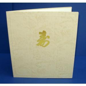 写真台紙3面 6切 スクエア(B5用) 寿(紙製) クリーム 中抜きの形3種類から選択(タテ・ヨコ・楕円)|kyoto-marutaya