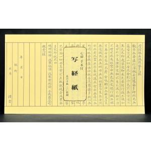 写経用紙 30枚つづり お手本付 書写 般若心経|kyoto-marutaya