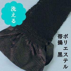 喪服用帯揚 洗える ポリエステル 中抜き絞り 黒 中抜 ネコポス便可|kyoto-miyabi