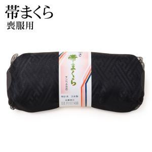 帯枕喪服用 黒 袋入 中サイズ みゆき 着付小物 まくら|kyoto-miyabi