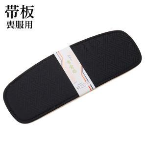 帯板 前板喪服用 黒 リンズ着付小物RCP|kyoto-miyabi