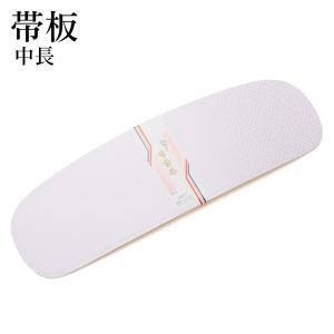 帯板 前板 中長サイズ 和装 着付け小物|kyoto-miyabi