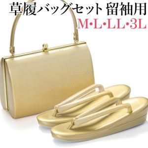 草履バッグセット 4サイズ 留袖用 ゴールド 金彩 卒業式 ...