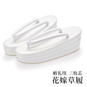 草履 3サイズ 花嫁用 白 三段 打掛 白無垢 掛下 kyoto-miyabi