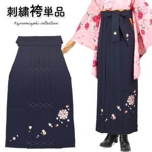 送料無料 大人女子袴 袴単品 紺 前後刺繍 輪桜 卒業式|kyoto-miyabi