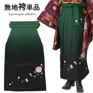 送料無料 大人 女子袴 袴単品 グリーン黒ぼかし 前後刺繍 輪桜 卒業式|kyoto-miyabi