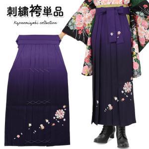 送料無料 大人 女子袴 袴単品 紫ぼかし グラデーション 両面刺繍 輪桜 卒業式 kyoto-miyabi