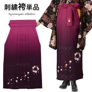 送料無料 大人 女子袴 袴単品 ワイン濃淡ぼかし 前後刺繍 花輪 卒業式|kyoto-miyabi