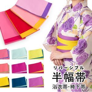 浴衣帯や袴下帯におすすめのシンプルな無地の半幅帯です。 同じ浴衣や着物でも、帯の色を変えるだけで印象...