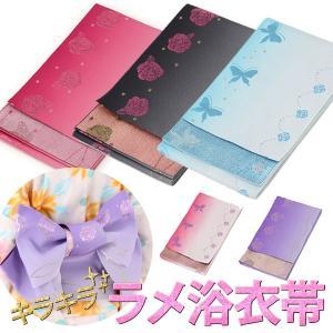 ラメ浴衣帯 半幅帯 半幅帯 レディース ジュニア 女の子 ネコポス便可 kyoto-miyabi