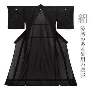 夏用喪服着物 選べる4サイズ 絽 シルフィル 送料無料|kyoto-miyabi