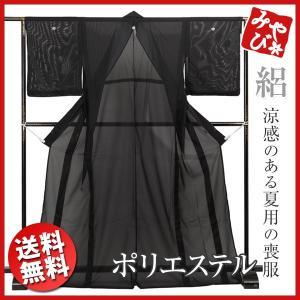 夏用喪服着物 選べる4サイズ 絽 ポリエステル 送料無料|kyoto-miyabi