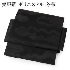 喪服帯 冬帯 ポリエステル M寸 L寸 LL寸 黒共帯 黒喪帯 袷 送料無料|kyoto-miyabi
