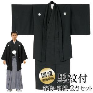 紋付き 羽織 男物着物 黒紋付 羽織 着物 2点セット 袷 国産生地使用 紳士和装 メンズ 送料無料|kyoto-miyabi