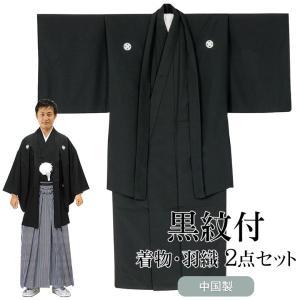 紋付き 羽織 男物着物 黒紋付 羽織 着物 2点セット 袷 中国製 紳士和装メンズ 送料無料|kyoto-miyabi