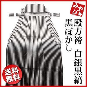 男物袴 白銀黒縞ぼかし 大和 行灯型 スカートタイプ  殿方 メンズ 紳士 送料無料|kyoto-miyabi