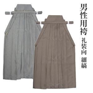 選べるサイズ 男物袴 交織縞 無双  行灯型  殿方 メンズ 紳士 送料無料|kyoto-miyabi