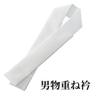 殿方重ね衿 白 ネコポス便可|kyoto-miyabi
