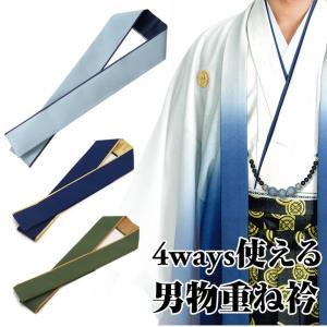 殿方重ね衿 リバーシブル 各色 ネコポス便可|kyoto-miyabi
