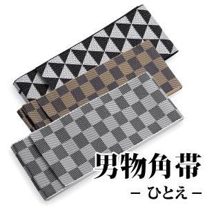男物角帯 浴衣帯 ひとえ帯 殿方 メンズ 紳士 男性 ゆかた ネコポス便可|kyoto-miyabi