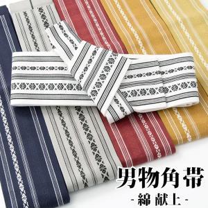 選べるカラー5色 殿方角帯 浴衣帯 綿 献上|kyoto-miyabi