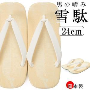 成人式 結婚式 殿方草履 白鼻緒 24cm 高さ1.8cm 紳士草履 男性用|kyoto-miyabi