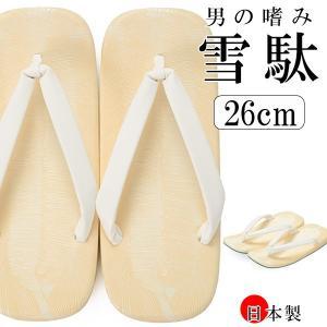 成人式 結婚式 殿方草履 白鼻緒 26cm 高さ1.8cm 紳士草履 男性用|kyoto-miyabi