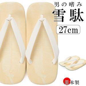 成人式 結婚式 殿方草履 白鼻緒 27cm 高さ1.8cm 紳士草履 男性用|kyoto-miyabi