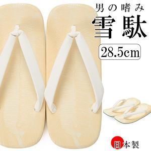成人式 結婚式 殿方草履 白鼻緒 28.5cm 高さ1.8cm 紳士草履 男性用|kyoto-miyabi