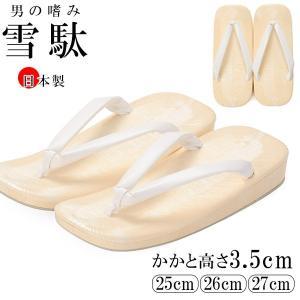 成人式 結婚式 殿方草履 白鼻緒 高さ3cm 紳士草履 男性用|kyoto-miyabi