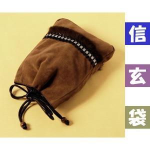 信玄袋 こげ茶 ファー 殿方 男性 巾着 ネコポス便可|kyoto-miyabi