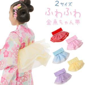 女の子浴衣帯 作り帯 ふわふわ金魚ちゃん帯 110cm 120cm 130cm ピンク 黄色 水色 薄紫 赤 kyoto-miyabi