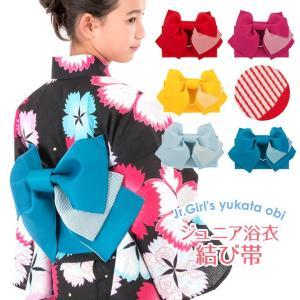 ジュニア 浴衣 結び帯 全3種 チェリーピンク 白ピンク 黄ぼかし ワンタッチ かんたん 簡単 浴衣帯 ゆかた 子供 ジュニア 小学生 kyoto-miyabi