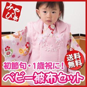 女児 女の子 被布セット 1才 ピンク桜とまり ベビー 1歳 赤ちゃん 初節句 お祝い お正月 着物 衣装 衣裳 80cm|kyoto-miyabi