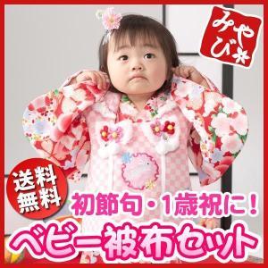 初節句 1才被布セット 赤/ピンク市松雪輪 女児 赤ちゃん 送料無料|kyoto-miyabi