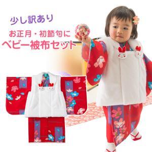 送料無料 初節句 1才 女の子 被布セット 全2柄 うさぎ 白ボア 黒 赤 ベビー着物 小紋柄 正月 女児 赤ちゃん ベビー|kyoto-miyabi