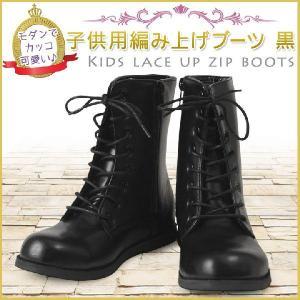 子供用ブーツ 黒 編み上げ レースアップ 中国製 卒園式 袴 編上 ひも靴 ヒモ 紐 ハロウィン 仮装|kyoto-miyabi