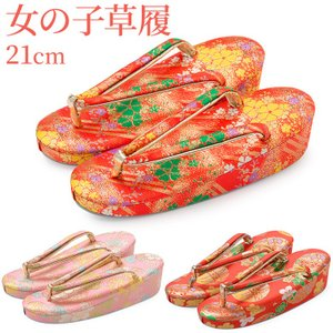 女の子草履 七五三 子供 キッズ 金襴 ピンク 赤 朱赤 21cm|kyoto-miyabi
