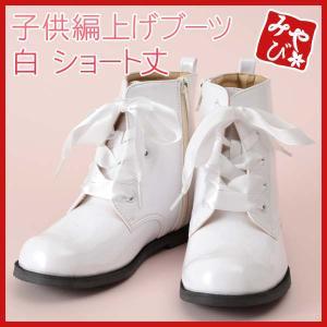 子供用ブーツ 白 編み上げ レースアップ 卒園式 袴 編上 ひも靴 ヒモ 紐 ハロウィン 仮装|kyoto-miyabi