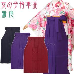 七五三 卒園式 女の子はかま 女児袴 単品 紫 エンジ 紺 無地 100cm 110cm 120cm 子供 キッズ|kyoto-miyabi