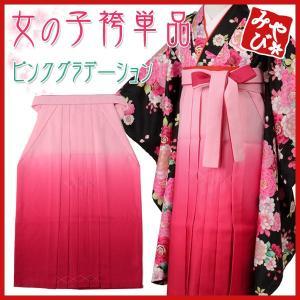七五三 卒園式 女の子はかま 女児袴 ピンク濃淡 ぼかし 100cm 110cm 120cm 子供 キッズ|kyoto-miyabi