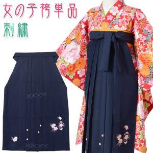 七五三 卒園式 女の子はかま 女児袴 紺 さくら 刺繍 100cm 110cm 120cm 子供 キッズ|kyoto-miyabi