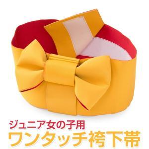 ジュニア 女の子 袴下帯 ワンタッチ袴下帯 山吹/赤 ハーフ成人式 十三詣 子供 女子 女児 はかま kyoto-miyabi