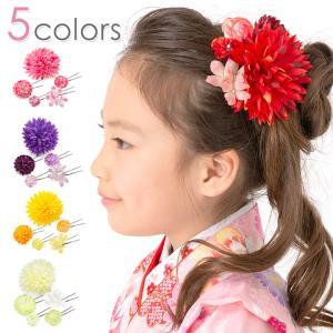 髪飾り Uピン 5点セット ダリアと小花 選べる 5色 七五...