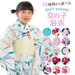子供浴衣 単品 ゆかた 子ども 女の子 女児 格安 キッズ 110cm 120cm 130cm 選べるカラー kyoto-miyabi