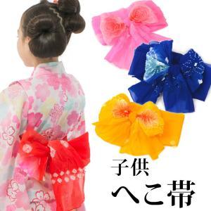 キッズ へこ帯 浴衣帯 日本製 子ども 女の子 男の子 ネコポス便可 kyoto-miyabi